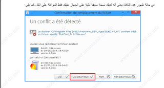 جديد برنامج الحالة المدنية بالفرنسية سبتمبر 2019 EtatCivil_Fr 6.3Na - صفحة 2 3