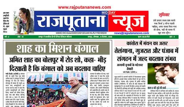 Rajputana News daily epaper 21 December 2020