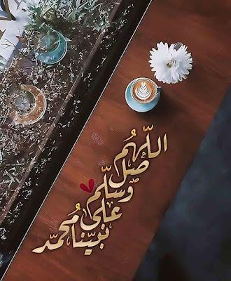 اللهم صلي وسلم وبارك على نبينا محمد