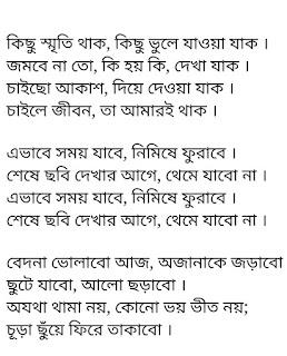 Har Na Manar Golpo Lyrics Topu Mahtim Shakib