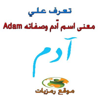 معنى اسم اّدم وصفاته Adam