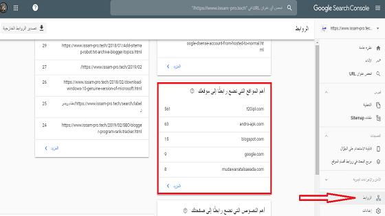 الروابط الخلفية Backlinks أدوات مشرفي المواقع من Google