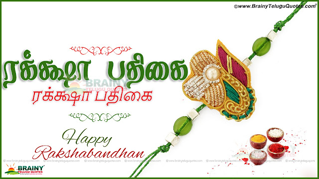 Rakshabandhan Greetings in Tamil, Tamil Rakshabandhan Greetings, Rakhi hd wallpapers with Quotes in Tamil, rakshabandhan valthukkal in Tamil, Tamil rakhi status messages pictures, rakshabandhan images quotes in Tamil, Beautiful Tamil Raksha Bandhan Wishes and Nice Messages online, Great Tamil Raksha Bandhan Images, Good Tamil Raksha Bandhan Sister Gifts and Top Quotations, Motivated Raksha Bandhan Tamil Kavithai for Tangachi, Tamil Sister Sentiment Quotes and Kavithai on Raksha Bandhan, Best Sister and Brother Love Raksha Bandhan Images, Strong Raksha Bandhan Tamil Kavithai.
