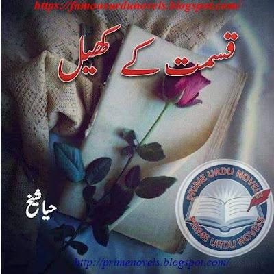 Qismat ke khel novel online reading by Haya Sheikh Complete