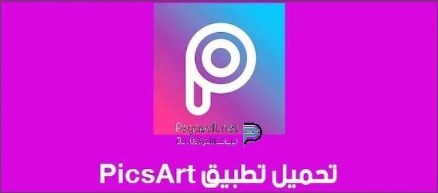 تحميل تطبيق picsart للكمبيوتر وللاندرويد وللايفون
