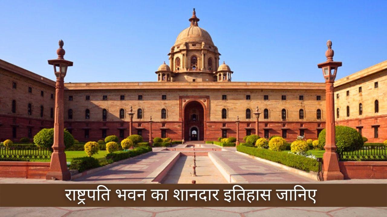 राष्ट्रपति भवन का शानदार इतिहास जानिए   Rashtrapati Bhavan history in hindi