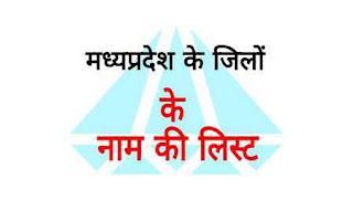 मध्यप्रदेश के जिलों के नाम की लिस्ट सूची : Madhya Pradesh All Districts Name's List In Hindi