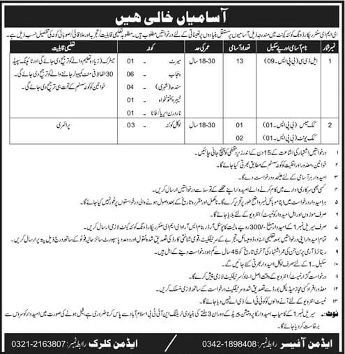 Latest Jobs In EME Center Quetta 2020   Pak Army Career Opportunities