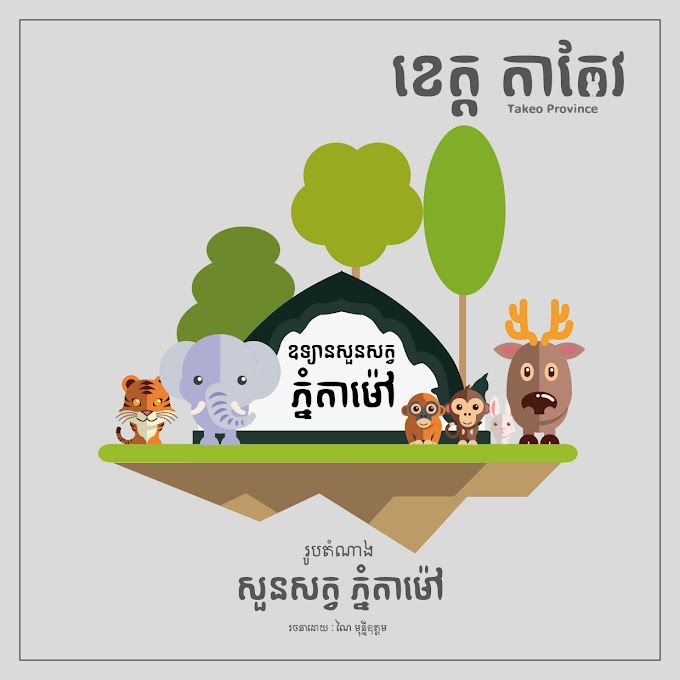 Khmer Art Takeo Province Free Vector template