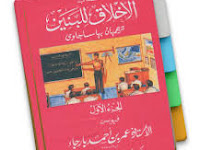 Terjemahan Lengkap Kitab al Akhlaaqul lil Baniin Jilid ke-1