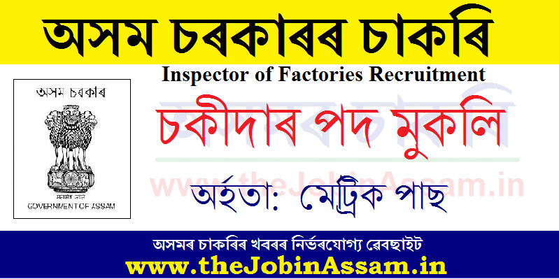 Inspector of Factories Recruitment 2020