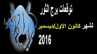 توقعات برج الثور لشهر كانون الاول / ديسمبر 2016