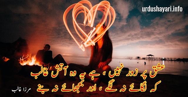 IshQ par Zorr nahi, hay yeh wo Aatish Ghalib - read mirza ghalib shayari in urdu 2 line