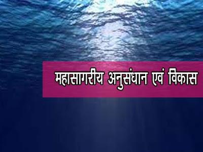 महासागरीय अनुसंधान एवं विकास  Ocean Research & Development