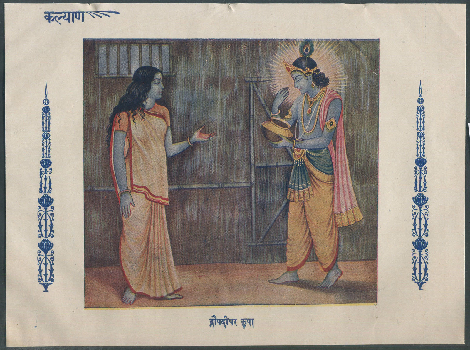 Krishna Eating from Akshya Patra in front of Draupadi - Indian Print 1948