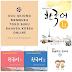 KCC Sejong membuka Toko Buku Bahasa Korea Online