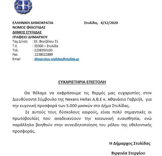 ΔΗΜΟΣ ΣΤΥΛΙΔΑΣ - ΕΥΧΑΡΙΣΤΗΡΙΑ ΕΠΙΣΤΟΛΗ