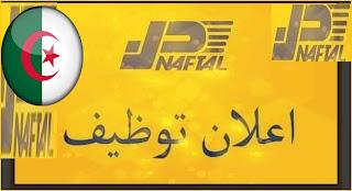 اعلان عن توظيف في شركة نفطال NAFTAL ,توظيف نفطال مارس2020,NAFTAL2020,التوظيف في الجزائر