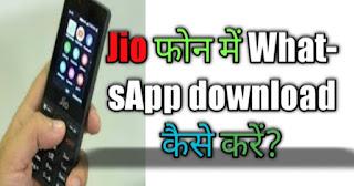 Jio फोन में WhatsApp download कैसे करें