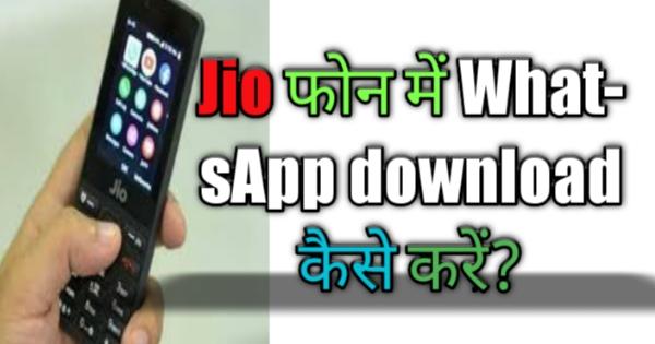 Jio फोन में WhatsApp download कैसे करें?jio फ़ोन में whatsapp download करने का तरीका हिंदी में।