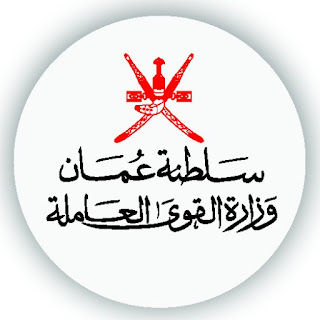 وظائف معلمين و مدرسين - سلطنة عمان - وظائف وزارة القوى العاملة بعمان تقدم الان