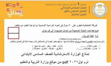 نماذج الوزارة الاسترشادية للصف السادس الابتدائى ترم اول2021 pdf من موقع وزارة التربية والتعليم