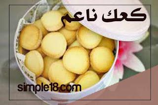 طريقة عمل الكعك الناعم فاطمة ابو حاتي