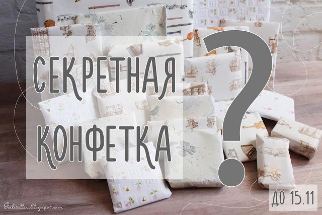 Предновогодняя Секретная Конфетка - 15/11
