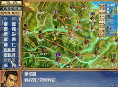 三國群英傳3+密技,超精典的即時戰略+策略遊戲!