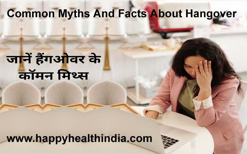 hangover myths, hangover facts, hangover remedies, hangover headache, hangover symptoms, hangover cure, hangover dehydration myth,