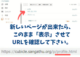 ©さんがつキュービクル Bloggerの固定ページのURL設定と評価を引き継ぐ301リダイレクト
