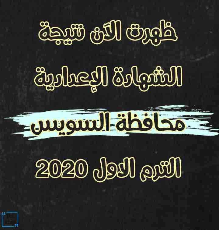 نتيجة الشهادة الإعدادية محافظة السويس الترم الأول برقم الجلوس 2020