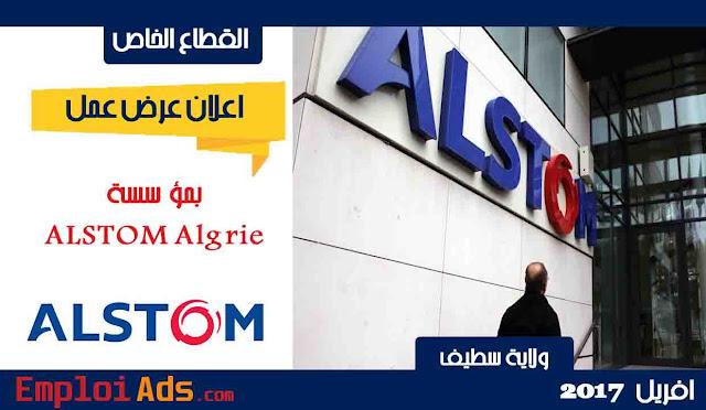 اعلان عن عرض بمؤسسة ALSTOM Algérie ولاية سطيف افريل 2017