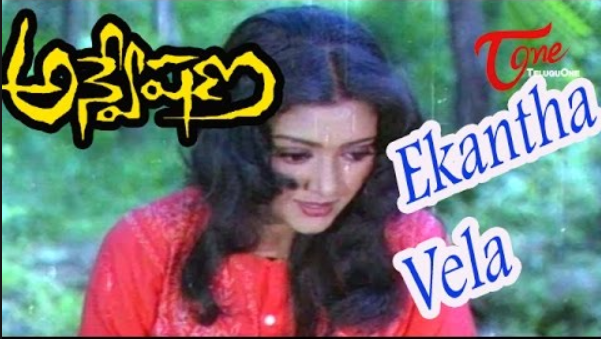 Ekantha vela song lyrics