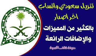 تحميل سعودي واتساب KSWhatsApp اخر اصدار  SaudiWhatsApp v19