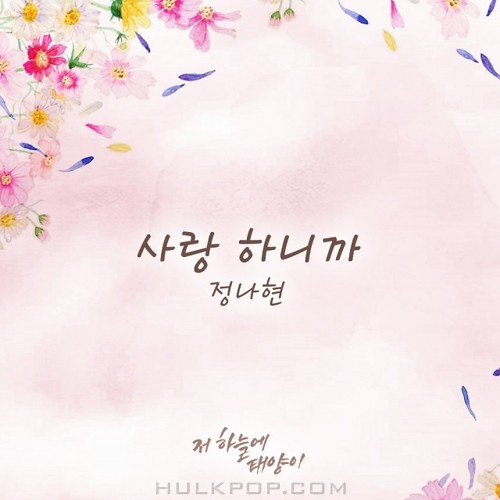 Jung Na Hyun – That Sun In The Sky OST Part.14