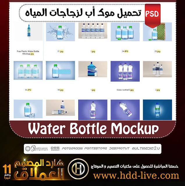 Water Bottle Mockup - هارد المصمم العملاق