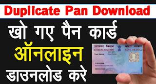 Duplicate Pan Download Karne ki Jankari