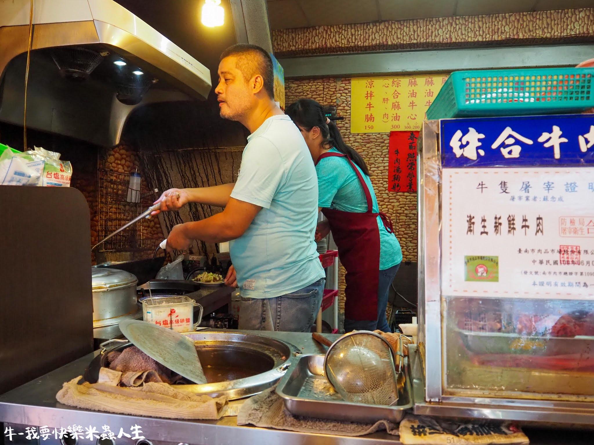 【臺南食記】鬍鬚忠牛肉湯,上等牛肉湯,牛肉肉燥飯 - 牛-我要快樂米蟲人生