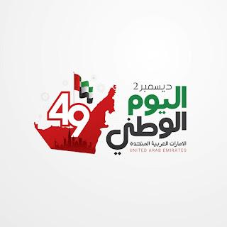 بطاقات عيد الاتحاد الاماراتي 2020