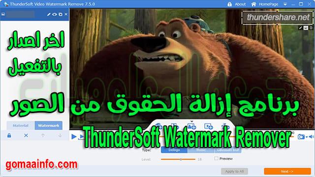 تحميل برنامج إزالة الحقوق من الصور | ThunderSoft Watermark Remover 5.0.0