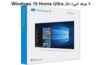 لا يوجد شيء مثل Windows 10 Home Ultra