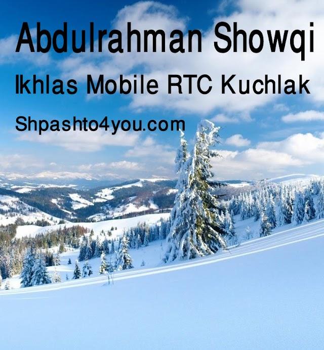 Abdulrahman Showqi Pashto New Mp3 Songs 2018 Apr 8
