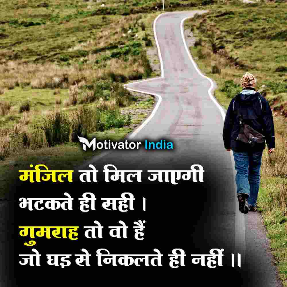 shayari motivational, hindi motivational shayari, motivational shayari for students, motivational shayari hindi, best motivational shayari, hindi shayari motivational, motivational shayari on life in hindi, motivational shayari in hindi on life, motivational shayari in hindi font, shayari in hindi motivational,motivational shayari in hindi font, good morning motivational shayari, shayari motivational hindi, motivational shayari on success in hindi, shayari hindi motivational
