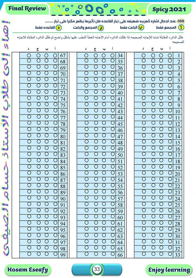 مراجعة ليلة الامتحان في الفيزياء.. 100سؤال بالاجابات  بابل شيت للصف الثالث الثانوي   12