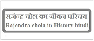 Rajendra chola in History hindi