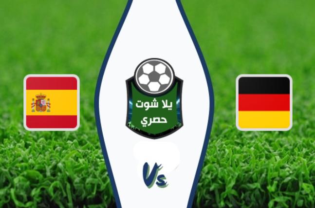 مشاهدة مباراة ألمانيا وإسبانيا