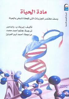 مادة الحياة، وصف مختصر للجزيئات التي تجعلنا ننبض بالحياة pdf إيريك ب. وايدمير