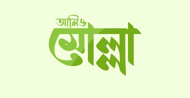 bangla typography, logo, lettering, calligraphy design .New Bengali typography design in illustrator 2021.