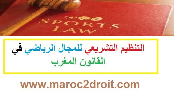 التنظيم التشريعي المغربي للمجال الرياضي.